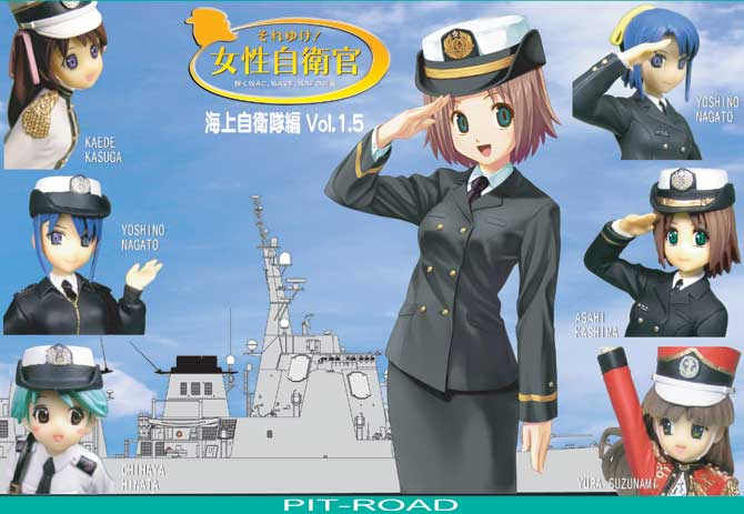 PGS02それゆけ!女性自衛官 海上自衛隊編vol.1.5