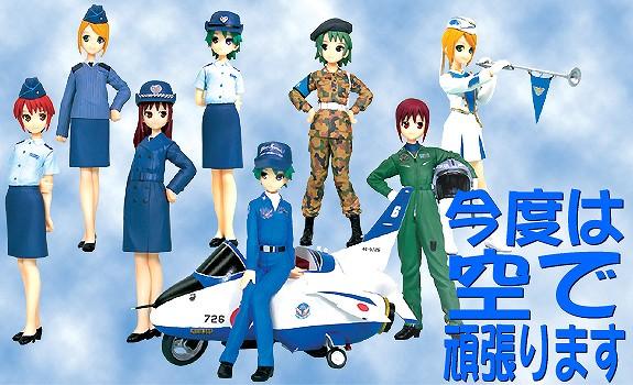 PGS03 それゆけ!女性自衛官vol.3 航空自衛隊編