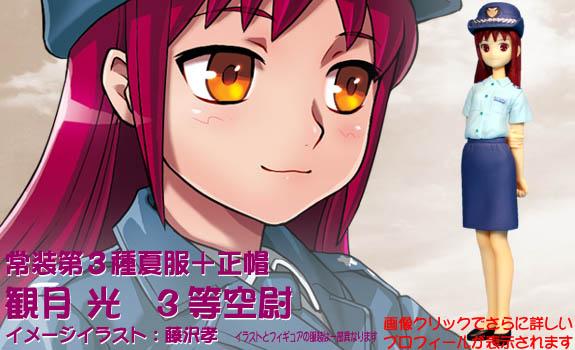 PGS04 それゆけ!女性自衛官 航空自衛隊編vol.3.5