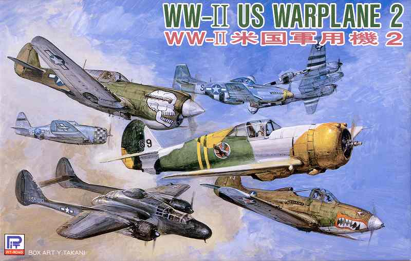 S11 1/700 WWII 米国軍用機 2