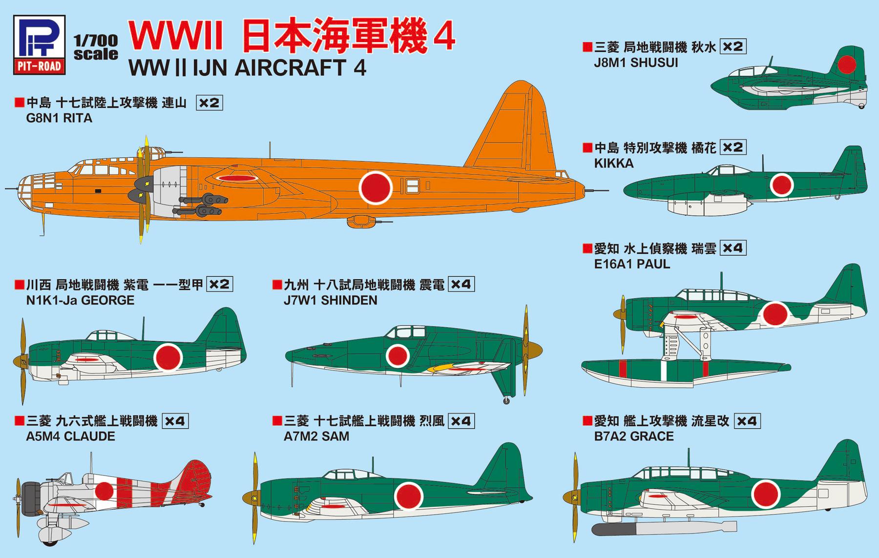 S57 1/700 WWII 日本海軍機 4