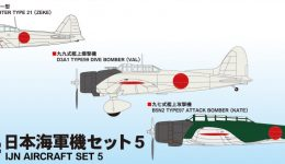 S62 1/700 日本海軍機セット 5