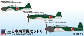 S63 1/700 日本海軍機セット 6