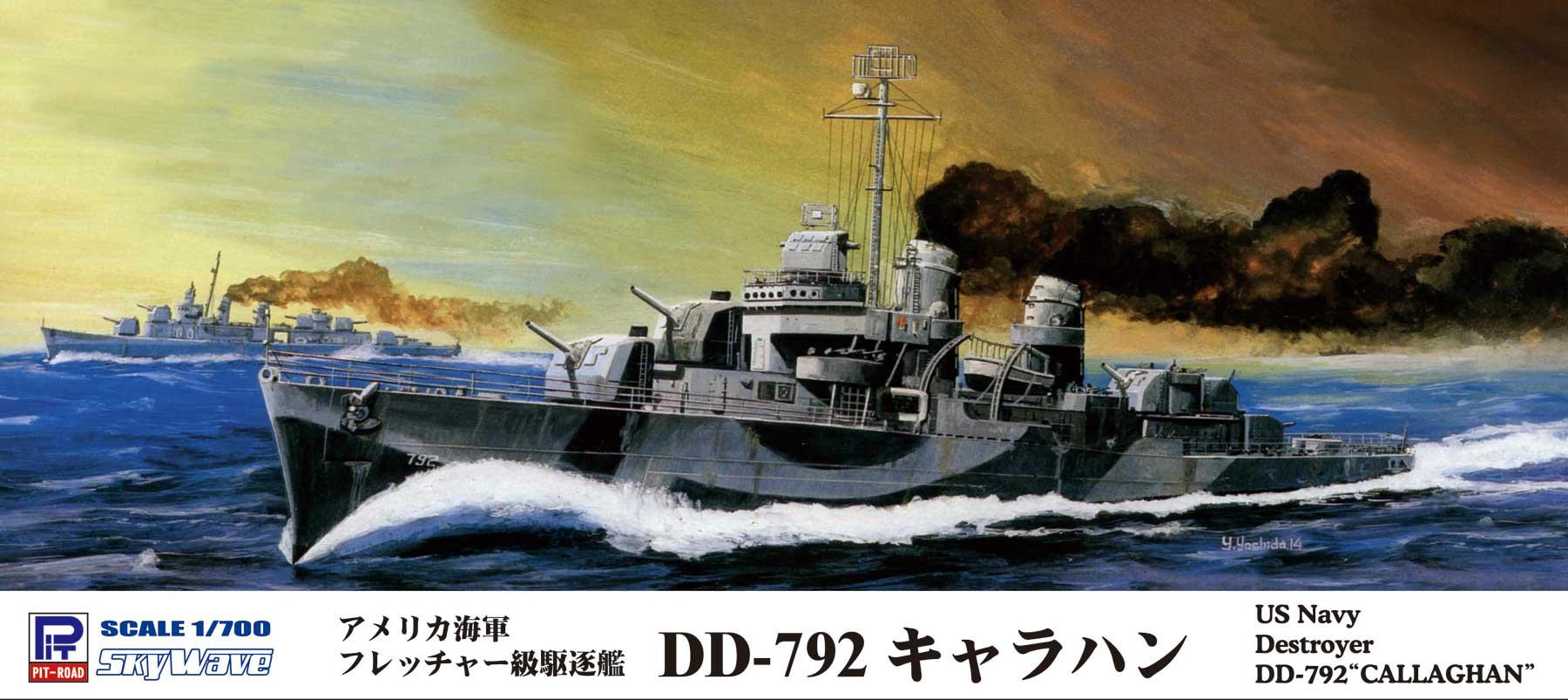 W224E 1/700 アメリカ海軍 フレッチャー級駆逐艦 DD-792 キャラハン エッチングパーツ付き