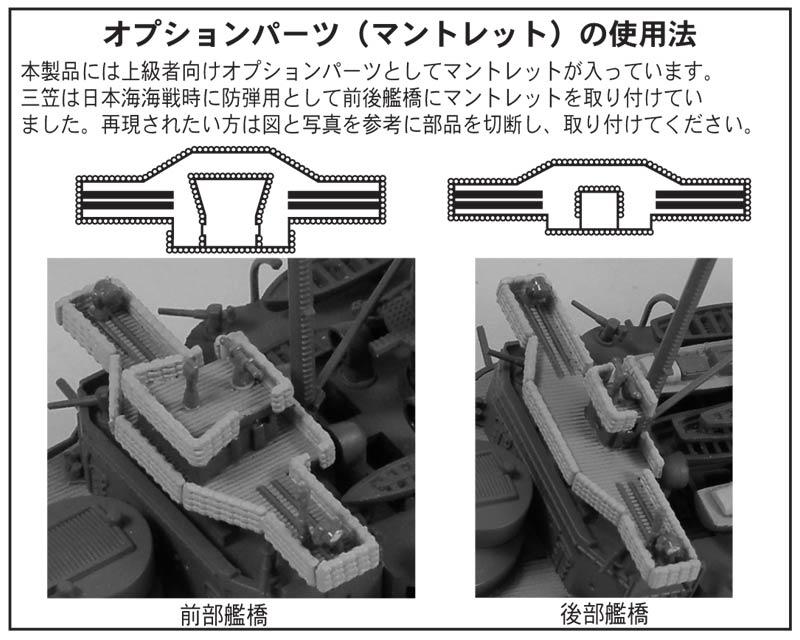 「CPM07 三笠 塗装済完成品」オプションパーツ取付説明図に関するお詫びとご案内