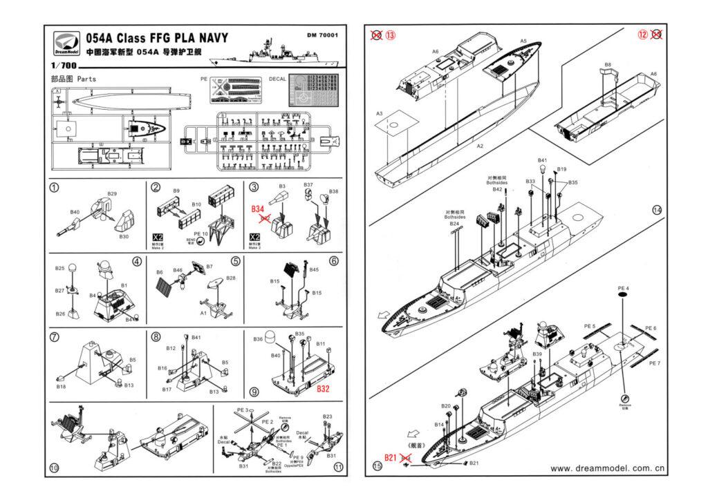 DM7001/DM7002「1/700 中国海軍 江凱II型(054A+型)フリゲート」説明書に関するお詫びと訂正