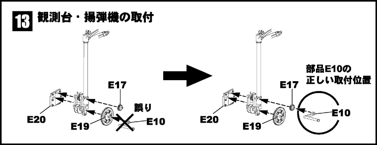 G18「日本陸軍 28cm榴弾砲」説明書に関するお詫びと訂正
