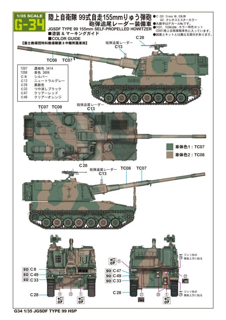 G34「1/35 陸上自衛隊 99式自走155mmりゅう弾砲」カラーガイドに関するお詫びとおしらせ