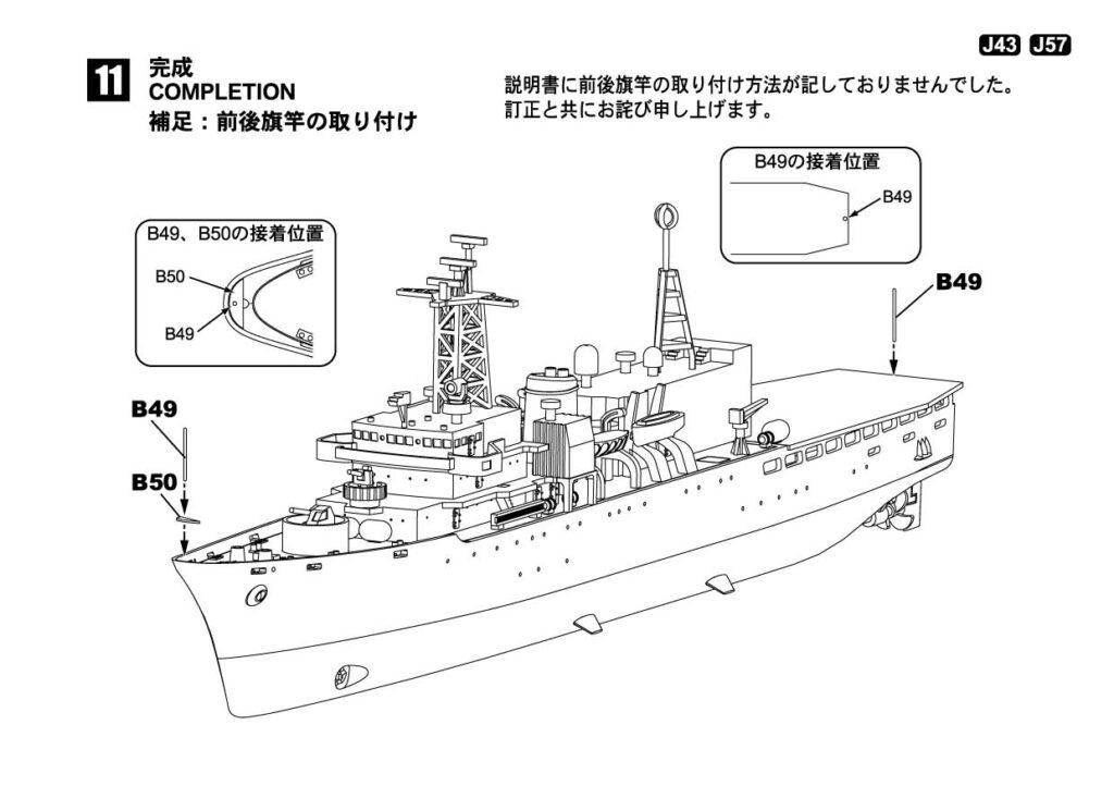 J57「1/700 巡視船 せっつ」、J43「1/700 巡視船ざおう」説明書に関するお詫びと訂正