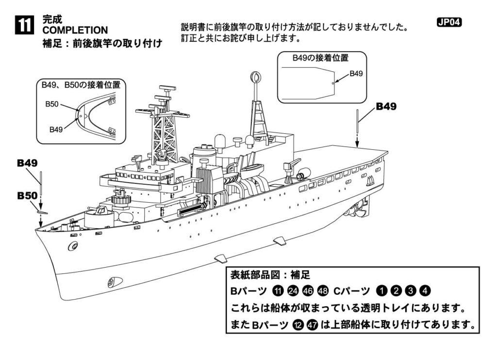 JP04「1/700 巡視船 せっつ」、JP01「1/700 巡視船ちくぜん」塗装済キット説明書に関するお詫びと訂正