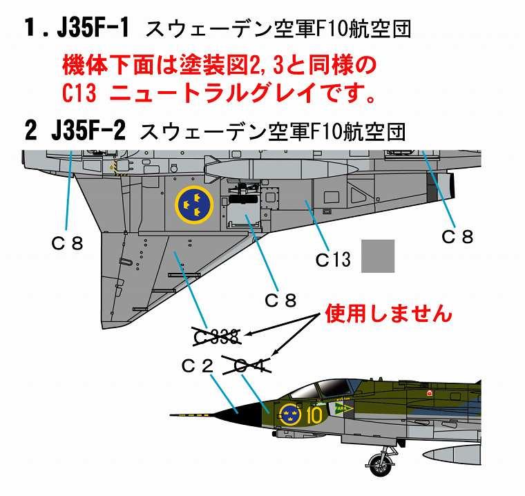 「SN03 J35 F/J ドラケン スウェーデン空軍」カラーガイドに関するお詫びと訂正
