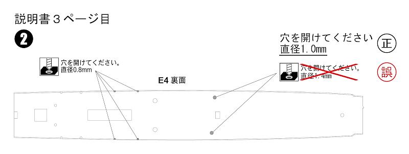 W161「1/700 島風 最終時」(第2回生産分)の説明書に関するお詫びと訂正