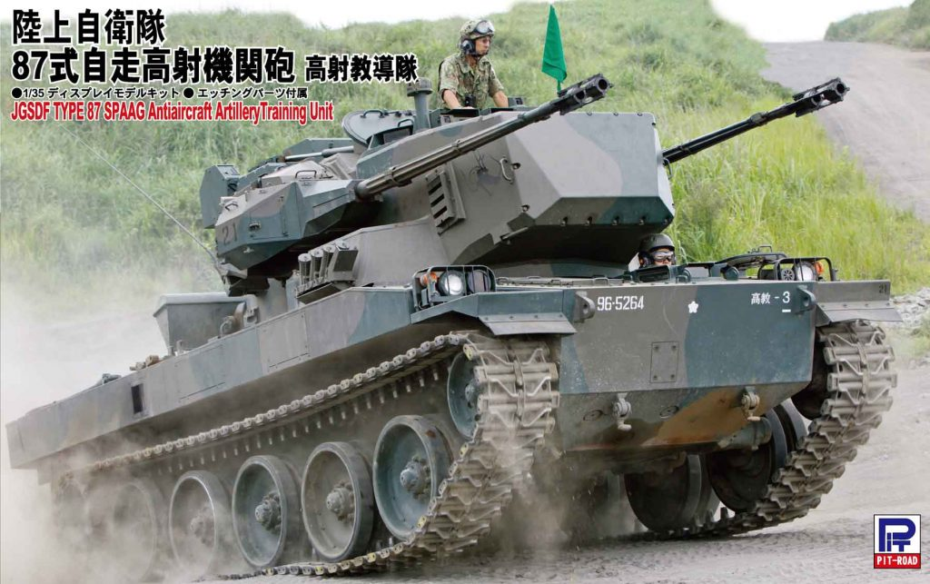 G46 1/35 陸上自衛隊 87式自走高射機関砲 高射教導隊