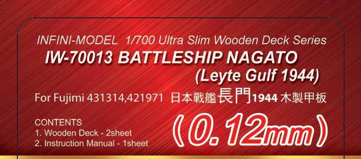 IW7013 1/700 日本海軍 戦艦 長門 1944(F社431314/421971)用 木製甲板