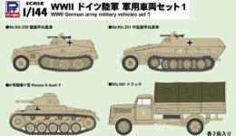 SGK02 1/144 WWII ドイツ陸軍 軍用車両セット 1