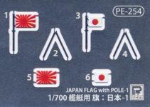 J74NH 1/700 海上自衛隊 護衛艦 DDH-143 しらね 旗・艦名プレートエッチングパーツ付き
