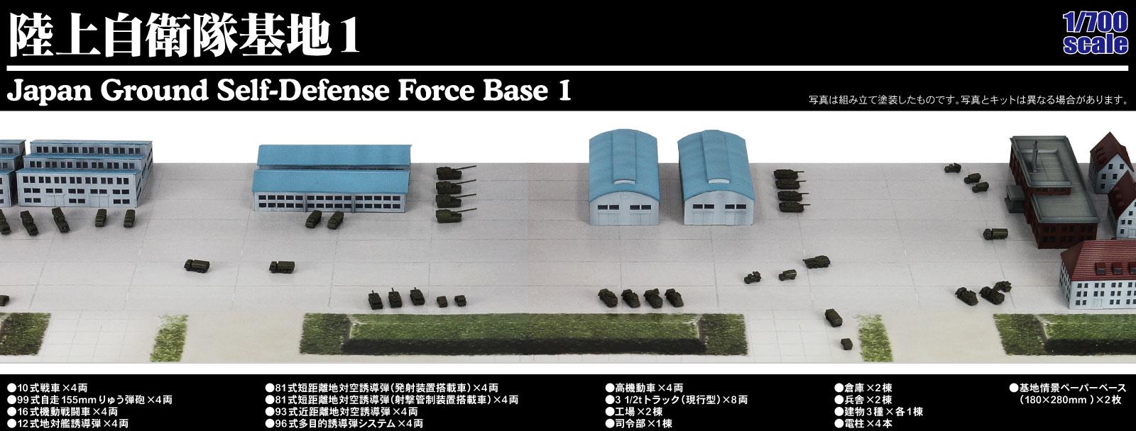 SPS17 1/700 陸上自衛隊基地 1