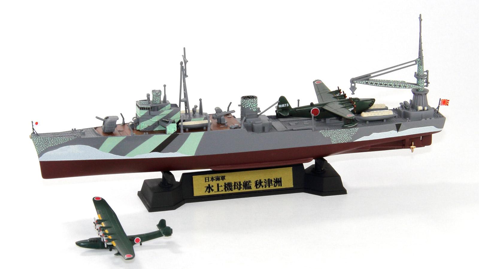 W203NH 1/700 日本海軍 水上機母艦 秋津洲 旗・艦名プレートエッチングパーツ付き