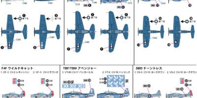 DP11 WWII アメリカ海軍機用デカールセット