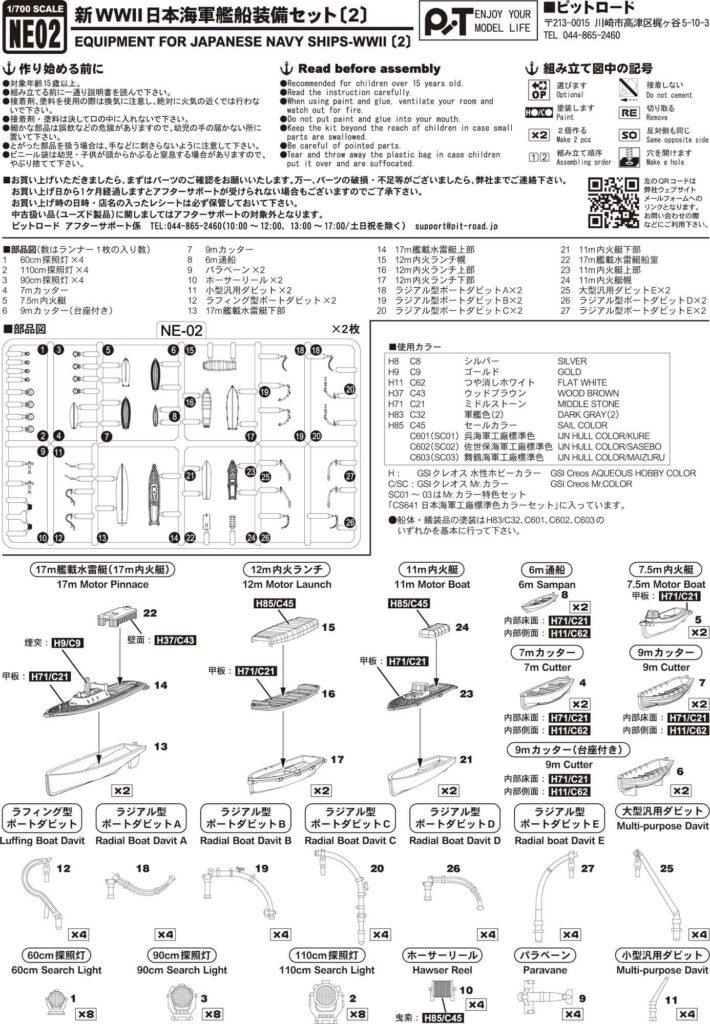 NE02 1/700 新WWII 日本海軍艦船装備セット2