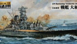 W200NH 1/700 日本海軍 戦艦 大和 最終時 旗・艦名プレートエッチングパーツ付き