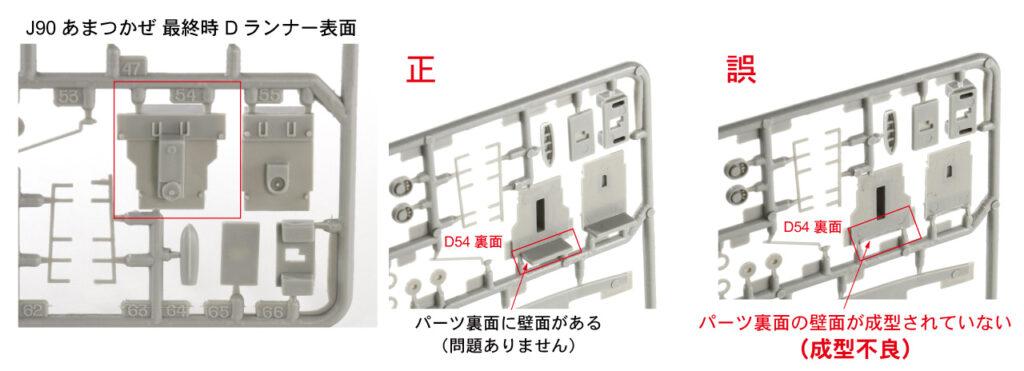 J90 Dパーツ成型不良