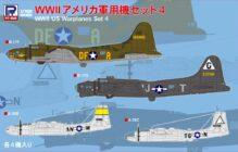 S65 1/700 WWIIアメリカ軍用機セット 4