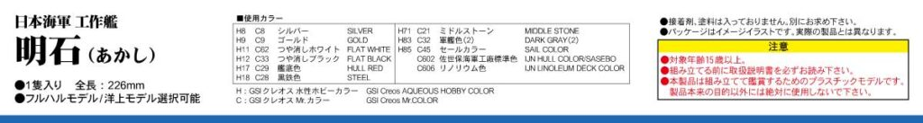 W225 1/700 日本海軍 工作艦 明石