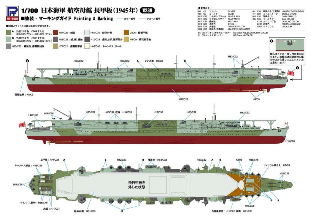 W239 日本海軍 空母 龍鳳 長甲板