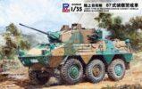 G55 1/35 陸上自衛隊 87式偵察警戒車