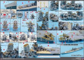 GB7022 1/700 日本海軍 戦艦 武蔵 就役時用 純正グレードアップパーツセット