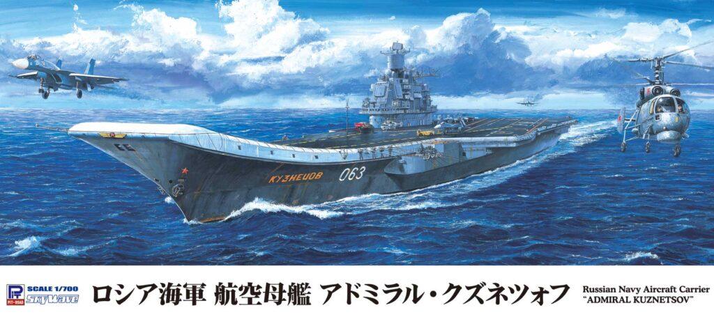 M51 1/700 ロシア海軍 航空母艦 アドミラル・クズネツォフ