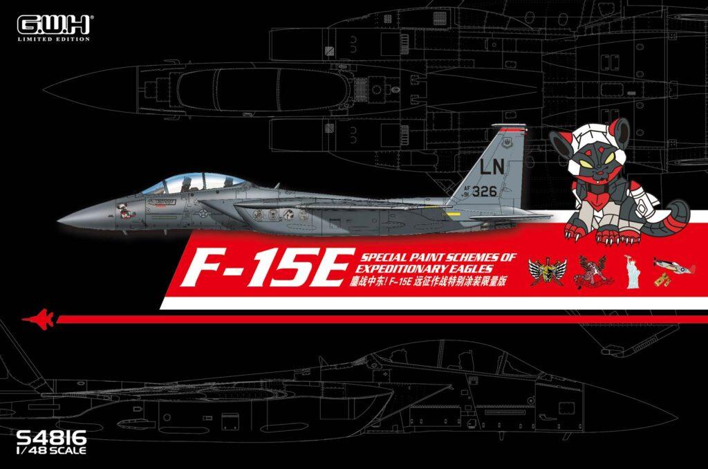 S4816 1/48 F-15E スペシャルペイント