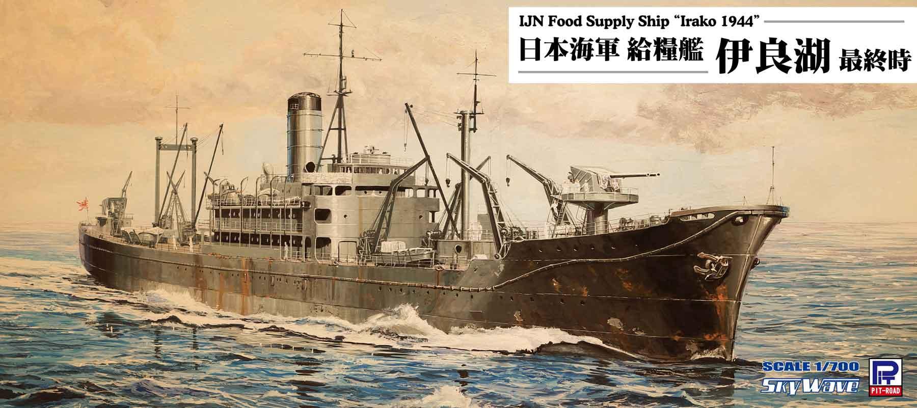 SPW75 1/700 日本海軍 給糧艦 伊良湖 最終時