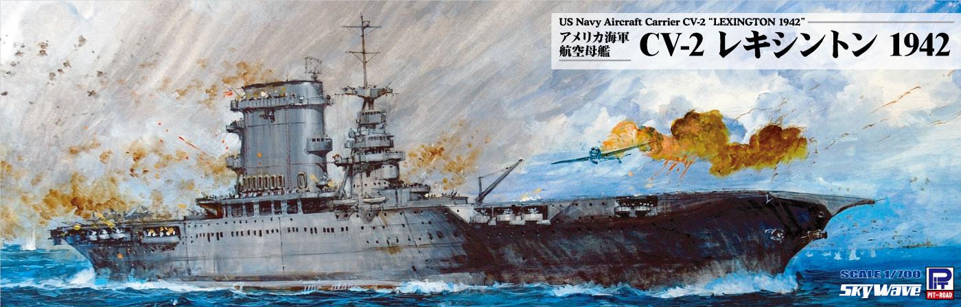 W234 1/700 アメリカ海軍 航空母艦 CV-2 レキシントン 1942