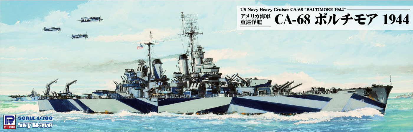 W235 1/700 アメリカ海軍 重巡洋艦 CA-68 ボルチモア 1944